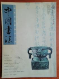 中国书法2003.8
