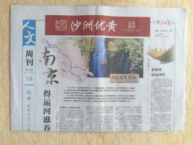 《新华日报》2018.8.31人文周刊第56期【行走运河11城--南京 得运河滋养 增运河荣光】