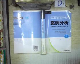环境影响评价案例分析(2013版) 。