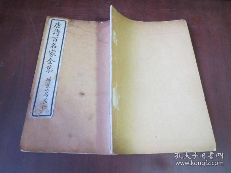 唐诗百名家全集 柳河东先生诗集全一册 民国扫叶山房白纸石印