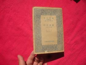 万有文库第二集七百种《广雅疏证》第6、7、8、9册,四本合售。