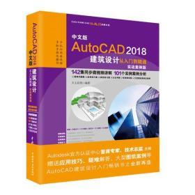 中文版AutoCAD 2018建筑从入门到精通实战案例版