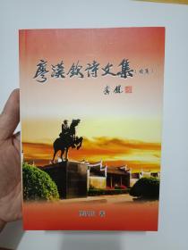 廖汉钦诗文集---续集---平江人