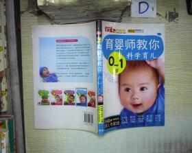 育婴师教你科学育儿(0-1岁) 、。