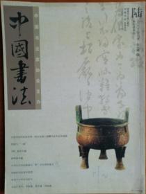 中国书法2003.6