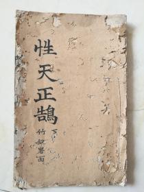 明或清早期木刻大本,道家修炼长寿长生炼丹之书,性天正鹄一册