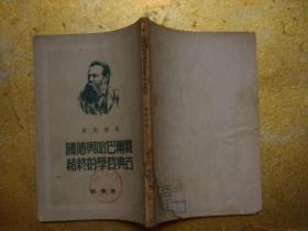 费尔巴哈与德国古典哲学的终结   1949年一版一印