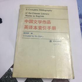 中国文学作品英译本索引手册(编者胡志挥签名赠本)