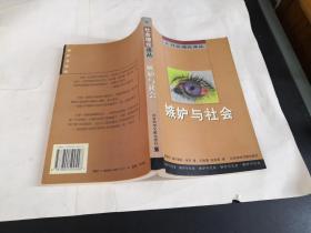嫉妒与社会(社会理论译丛)