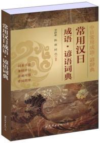 常用汉日成语:谚语词典