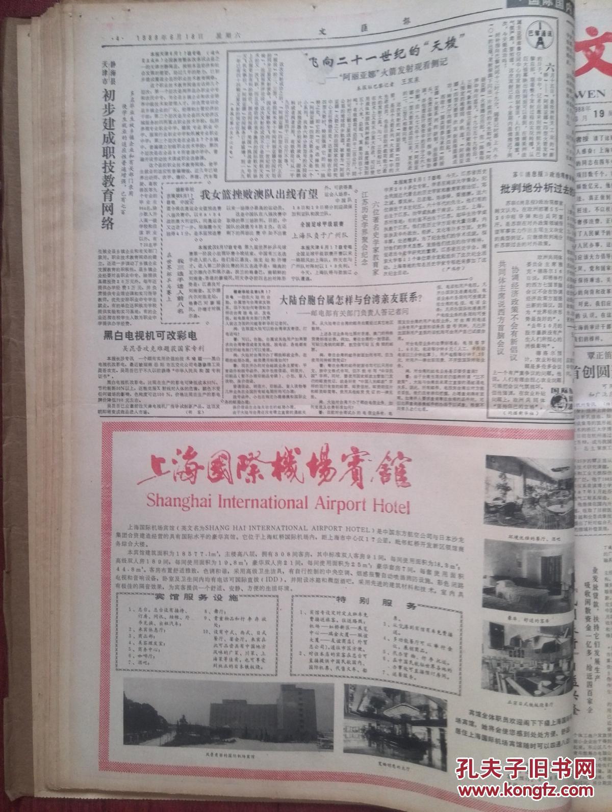 上海文汇报联系方式_文汇报1988年6月18日大兴安岭特大火灾责任人11名被告