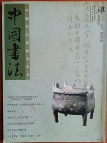 中国书法2003.4