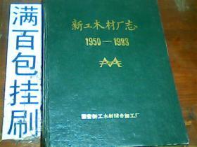 新工木材厂厂志1950-1983 包邮挂刷