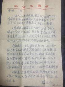 华南工学院魏力行教授信札3通