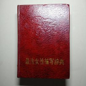 最佳女性描写辞典(精装 一版一印)