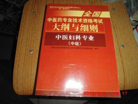 全国中医药专业技术资格考试大纲与细则:中医妇科专业(中级)(