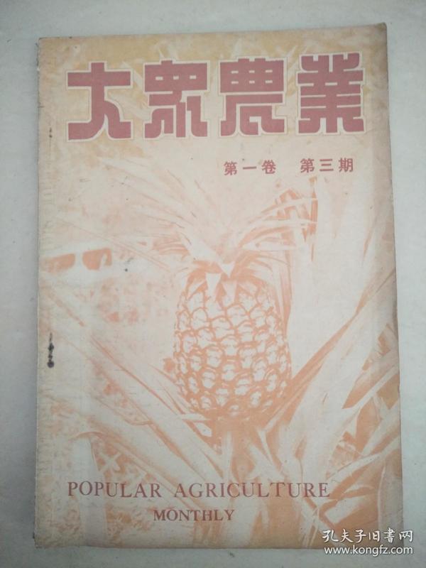 民国期刊【大众农业】第一卷 第三期(1948)