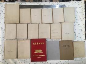 1968-1981年,一位北京建筑技术员到工程师数十万字的日记本18本(含3册会议记录,为研究转折年代提供珍贵资料)
