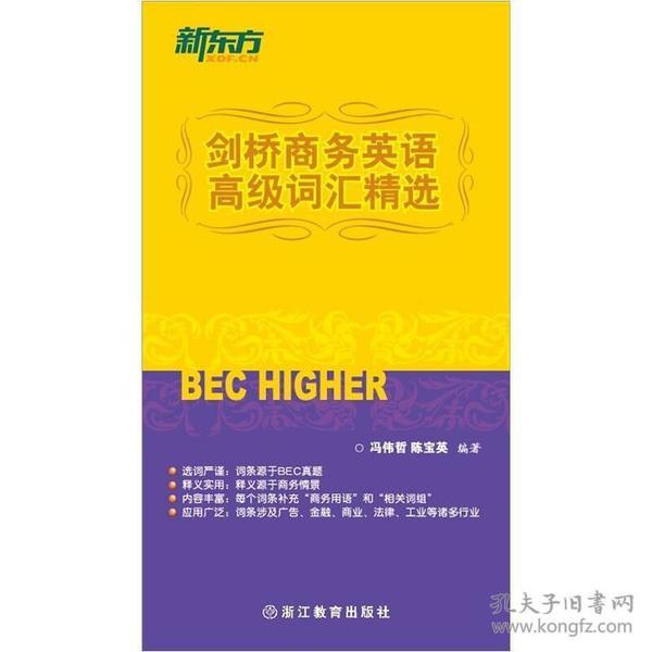 剑桥商务英语高级词汇精选(BEC应考、商务英语交流必备词汇书!)--新东方大愚英语学习丛书