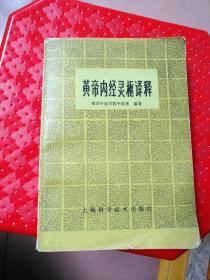 黄帝内经灵枢译释