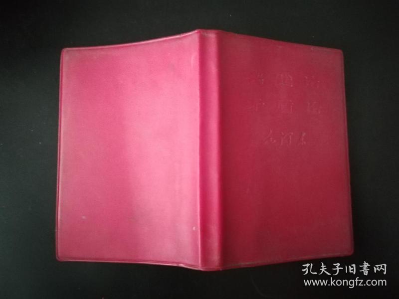 实践论 矛盾论(100开红塑皮装)毛像1幅 林题1幅 1968年正版现货