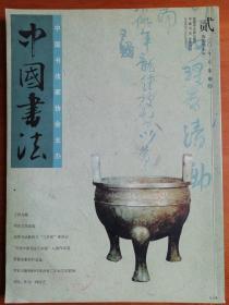 中国书法2003.2
