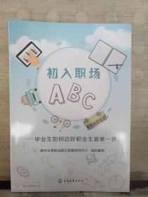 初入职场ABC:毕业生如何迈好职业生涯步
