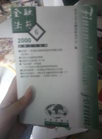 金融法苑2000.6(总第三十四期)