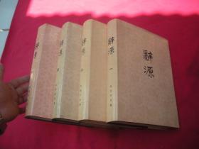 辞源(修订本)