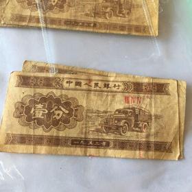 纸分币一分 844