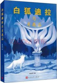 白狐迪卡与月亮石