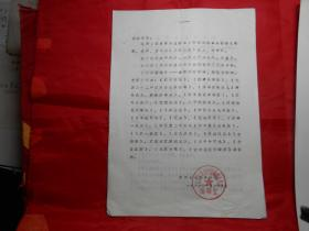 《武清县建置沿革》初稿 6页、《武清县建置沿革表》初稿4页 (油印本)