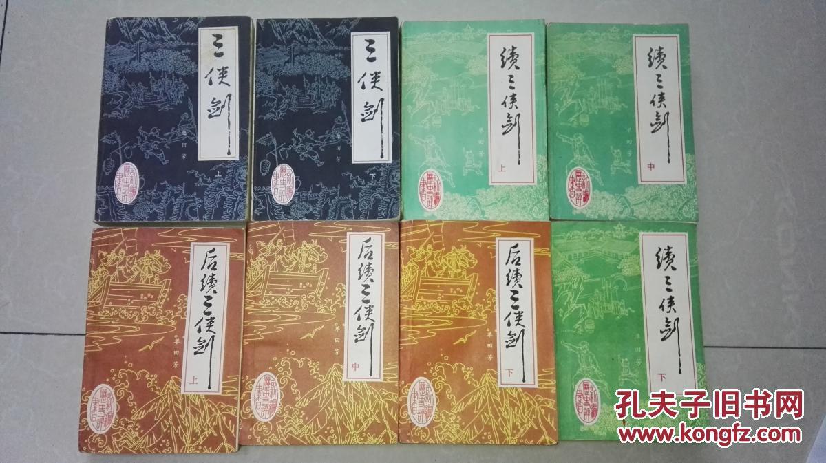 单田芳绝版评书 三侠剑前传, 三侠剑,续三侠剑,后续三侠剑(9本和售)