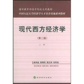 国家教育部高等院校文科教材:现代西方经济学(第二版)(上)