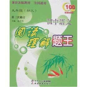 初中语文阅读理解题王  九年级初三