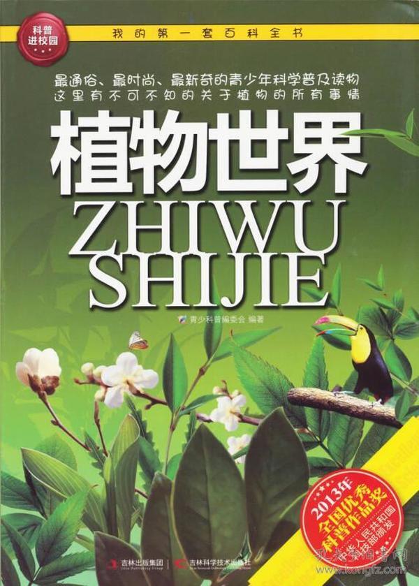 我的第一套百科全书:植物世界