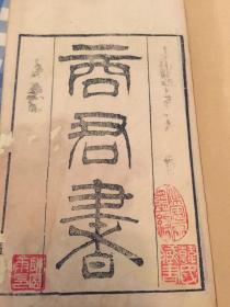 商君书 (附、商君书附考)  1876年(光绪2年)浙江书局据西吴严氏本校刊