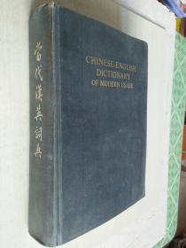 CHINESE-ENGLISH DICTIONARY OF MODERN USAGE当代汉英词典(16开布面精装