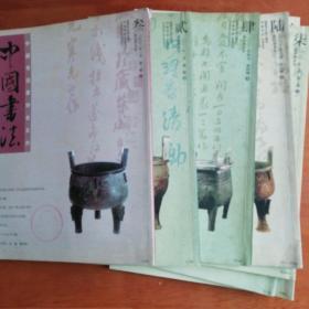 中国书法2003.9