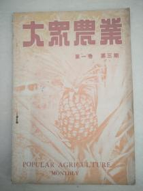 解放初期刊【大众农业】第二卷 第五期(1949)