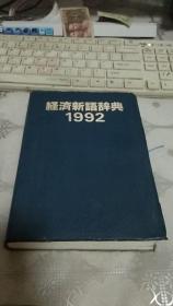 经济新语辞典1992(日文原版)