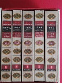 汉英对照经典读本(红楼梦-西游记-水浒传-三国演义-儒林外传(五册))节选本