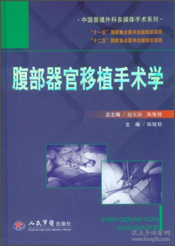 腹部器官移植手术学