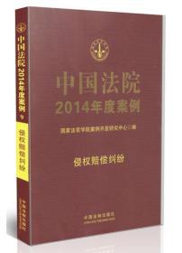 中国法院2014年度案例:侵权赔偿纠纷