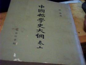 中国哲学史大纲[上卷]