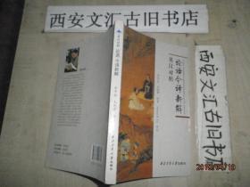 论语今译新解(英汉对照)