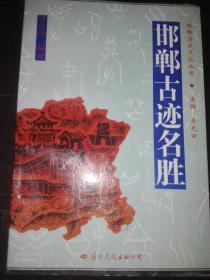 邯郸古迹名胜--邯郸历史文化丛书