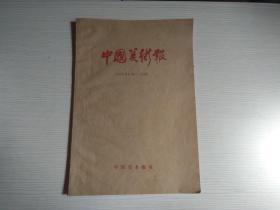 中国美术报(1985年合订本1—23期 含创刊号)