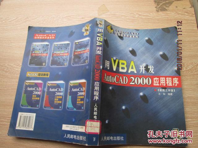 【图】用VBA绿化AutoCAD2000应用程序_人开发微地形cad图片
