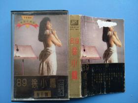 磁带 : 89徐小风,金曲珍藏版